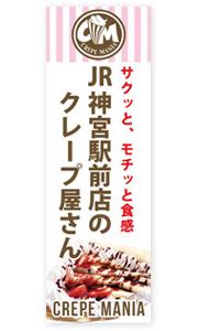 のぼりHPデザイン名古屋エンスタジオ