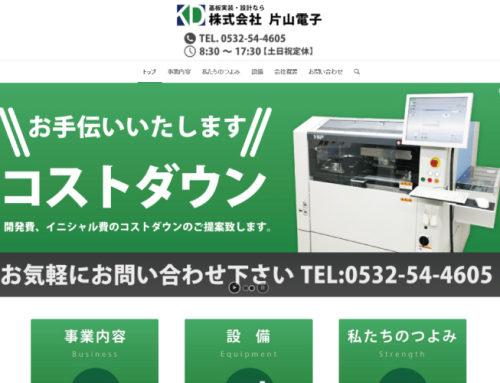 株式会社片山電子様 HP制作
