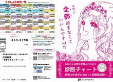 1606_中日新聞_パンフ_表_下ol