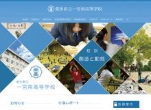 一宮南高校WEB制作