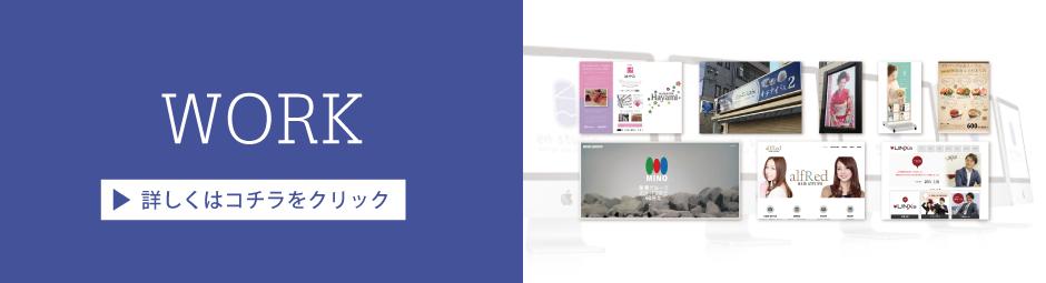 Movable TypeやWordpressなどを使用した、お客様自身で更新できるサイト制作を数多く制作しております。 新着情報やニュースリリースなどの部分的な導入からサイト全体の管理を管理画面から行うことが出来るため、更新頻度が高いお客様には最適なシステムです。