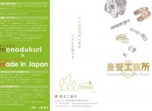 三つ巻き折パンフレット会社案内デザイン制作