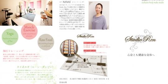 Studio Ren 様 ショップパンフレットデザイン制作