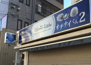 看板リニューアル名古屋エンスタジオ