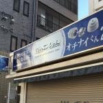 宝石のエンジェル様外看板制作DTP名古屋エンスタジオ