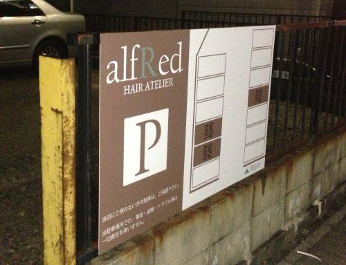 alfRed様 駐車場看板