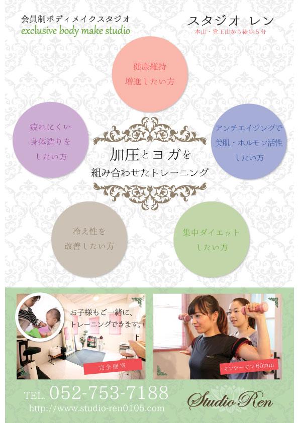 フライヤーエンスタジオ名古屋デザイン販促物HP