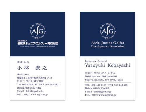愛知県ジュニアゴルファー育成財団様 名刺制作