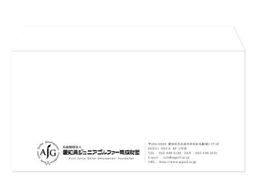 愛知県ジュニアゴルファー育成財団様 封筒制作
