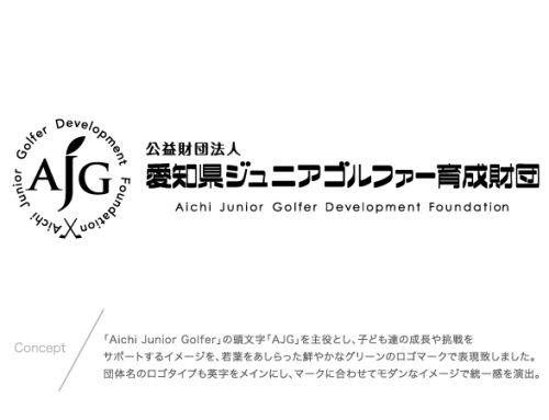 愛知県ジュニアゴルファー育成財団様 ロゴ制作