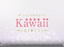 中部美容中美kawaii選手権校内予選大会オープニング