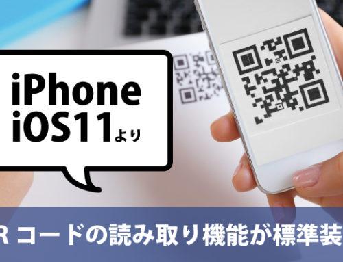 iPhoneでQRコードを読み取る